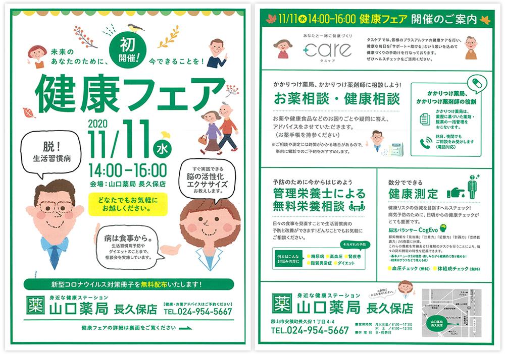 山口薬局長久保店-健康フェア-11/11